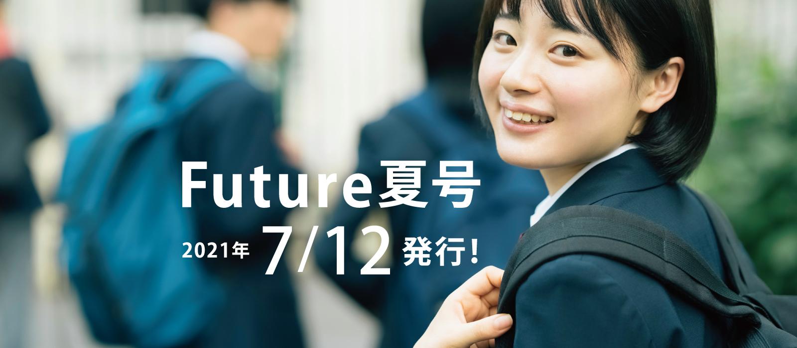 Future 夏号 7月12日発行!